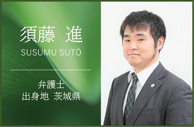 弁護士 須藤進