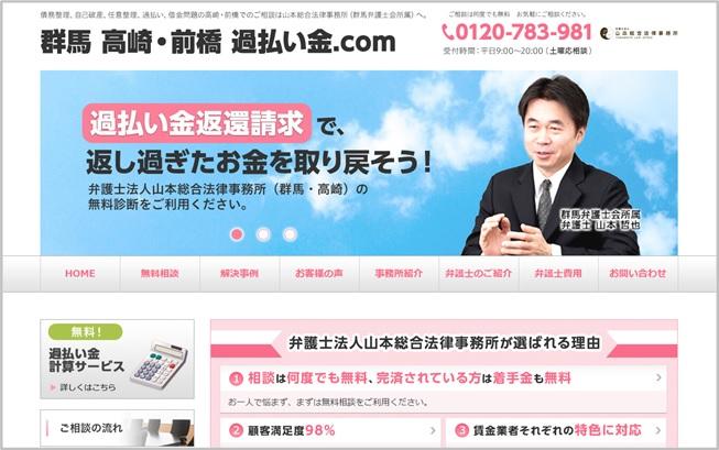 過払い金専門サイト