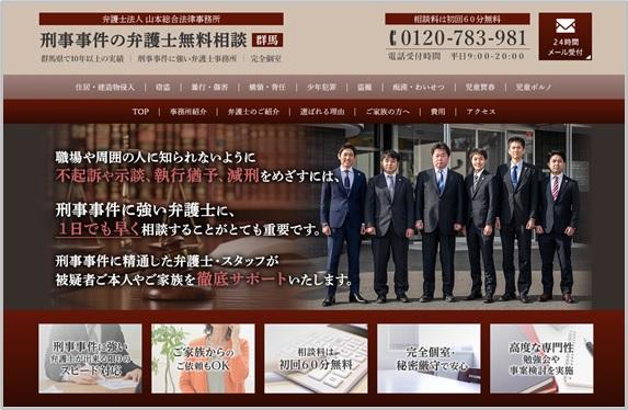 刑事事件の専門サイト